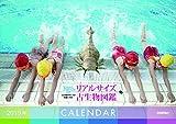 【Amazon.co.jp 限定】『リアルサイズ古生物図鑑 古生代編』特製カレンダー
