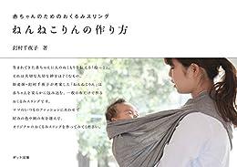 [釘村千夜子]の赤ちゃんのためのおくるみスリング ねんねこりんの作り方