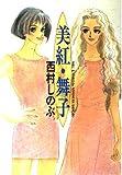 美紅・舞子 (Raimu comics)