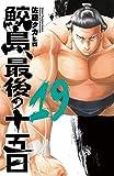 鮫島、最後の十五日(19)(少年チャンピオン・コミックス)
