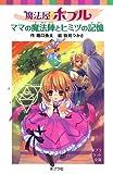 魔法屋ポプル ママの魔法陣とヒミツの記憶 (ポプラポケット文庫 児童文学・上級?)