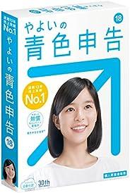 【旧商品】やよいの青色申告 18 |消費税法改正対応 |  パッケージ版