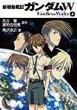 新機動戦記ガンダムW Endless Waltz(上) (角川スニーカー文庫)
