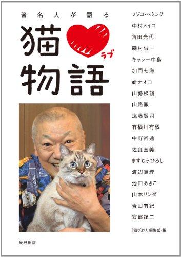 著名人が語る猫ラブ物語