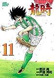 龍時 11 (ジャンプコミックスデラックス)