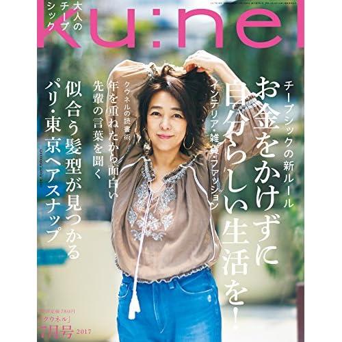 Ku:nel (クウネル) 2017年 7月号 [大人が賢く選ぶ、チープシック] [雑誌] ku:nel(クウネル)