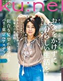 Ku:nel (クウネル)2017年 7月号 [大人が賢く選ぶ、チープシック] [雑誌] ku:nel (クウネル)