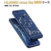 HUAWEI nova lite ケース 耐衝撃 シリコン カバー シンプル スリム ファーウェイ ノバ ライト カバー おすすめ おしゃれ スマホケース /人気がある