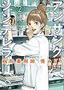 アンサングシンデレラ 病院薬剤師 葵みどり 2 (ゼノンコミックス)