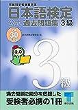 日本語検定公式過去問題集3級: 平成30年度版