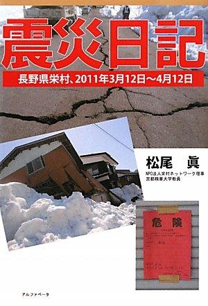 震災日記―長野県栄村、2011年3月12日~4月12日