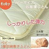 ノーブランド品 日本製ベビー敷布団 3層構造 固綿二つ折り敷き布団 70×120cm ごろ寝マット 長座布団