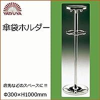 八ツ矢工業(YATSUYA) 傘袋ホルダー 40090【同梱?代引不可】