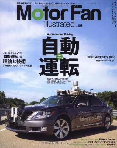 Motor Fan illustrated Vol.86の詳細を見る