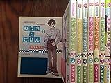 おうちでごはん コミック 1-8巻セット (バンブーコミックス)