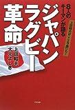 上田昭夫がここまで聞いた!8人のキーマンが語る ジャパンラグビー革命