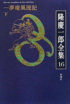 隆慶一郎全集〈16〉一夢庵風流記(下)の詳細を見る