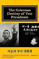 [English Draft Version]: The Grievous Destiny of Two Presidents [並行輸入品]