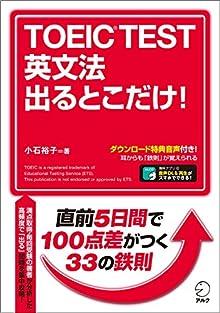 [新形式問題対応/音声DL付] TOEIC(R) TEST 英文法 出るとこだけ! TOEIC出るとこだけ!シリーズ