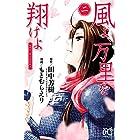 風よ、万里を翔けよ 2 (プリンセス・コミックス)