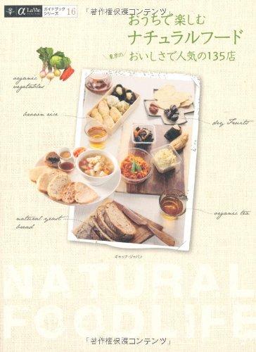おうちで楽しむナチュラルフード―東京のおいしさで人気の135店 (アルファラヴィガイドブックシリーズ)の詳細を見る