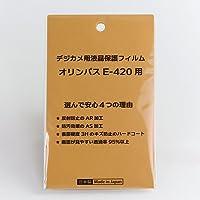 日本製 デジタルカメラ 液晶保護フィルム オリンパスE-420 / E-520用 反射防止 防汚 高硬度 透過率95%以上