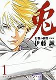 兎 野性の闘牌 愛蔵版 (近代麻雀コミックス)