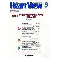 Heart View (ハート ビュー) 2008年 09月号 [雑誌]