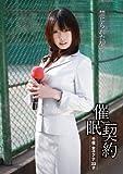 催眠契約 千佳 女子アナ 23才 催眠研究所別館 [DVD]