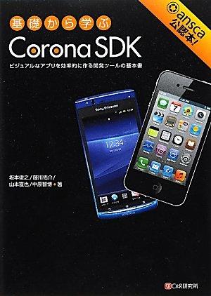 基礎から学ぶ CoronaSDKの詳細を見る