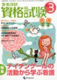 准看護師資格試験 2012年 03月号 [雑誌]
