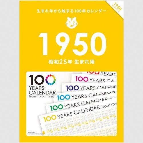 生まれ年から始まる100年カレンダーシリーズ 1950年生まれ用(昭和25年生まれ用)