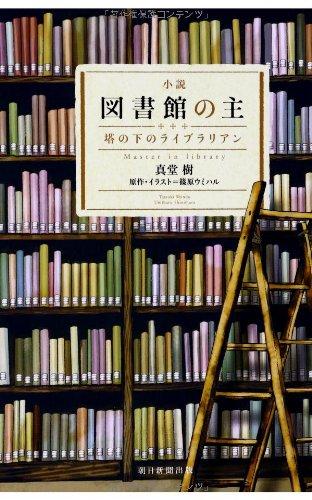 小説 図書館の主 塔の下のライブラリアンの詳細を見る