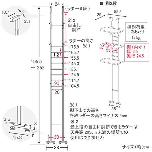 川口工器『ラダー突っ張りランドリーラック3段』