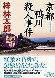 京都 鴨川殺人事件 (祥伝社文庫)