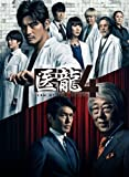 医龍4~Team Medical Dragon~ DVD BOX[DVD]