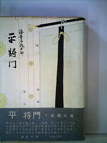 平将門〈下〉乱離の巻 (1957年)