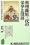奥州藤原三代の栄華と没落---黄金の都・平泉の歴史を巡る旅 (KAWADE夢新書)