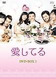 愛してる DVD-BOX I[DVD]