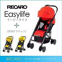 RECARO(レカロ) ベビーカー Easylife(イージーライフ) ルビー RC5601.21361.07+レインカバー  RC5604.000.00+着脱式ガード RC5604.001.00 ベビーカー本体・レインカバー・着脱式ガードの3点セット