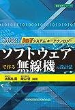 ソフトウェアで作る無線機の設計法 -IoTシステム キーテクノロジー- (設計技術シリーズ)