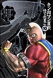 キン肉マン2世 10 (集英社文庫―コミック版) (集英社文庫 ゆ 6-36)