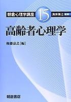 高齢者心理学 (朝倉心理学講座)