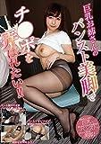 【数量限定】巨乳お姉さんのパンスト美脚でチ〇ポを弄ばれたい!! 《激レアパンスト1枚+写真1枚付》 (初回限定版) HARU-049G [DVD]