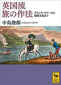 英国流 旅の作法 グランド・ツアーから庭園文化まで (講談社学術文庫)
