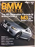 BMWコンプリート vol.36 「緊急試乗」120iカブリオレ/第4世代M3セダン&クーペロ (Gakken Mook)