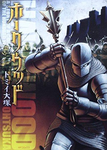ホークウッド (MFコミックス フラッパーシリーズ)の詳細を見る