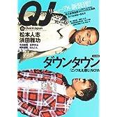 クイック・ジャパン (Vol.51)
