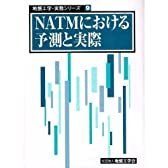 NATMにおける予測と実際 (地盤工学・実務シリーズ (9))
