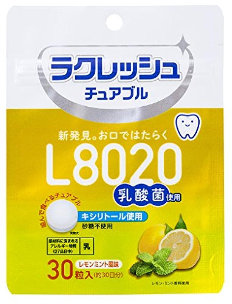 社説セットアップ中央ラクレッシュ L8020 乳酸菌 チュアブル レモンミント風味 オーラルケア 30粒入